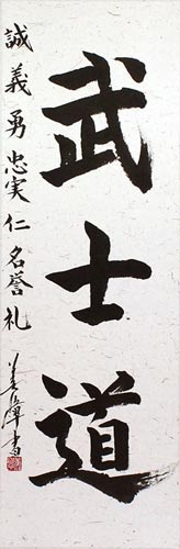 "The Japanese Characters for Bushido written in Gyo-Kaisho style calligraphy. Included down the side are the 7 common tenets of Bushido. Bushido is translated as ""The way of the warrior"""