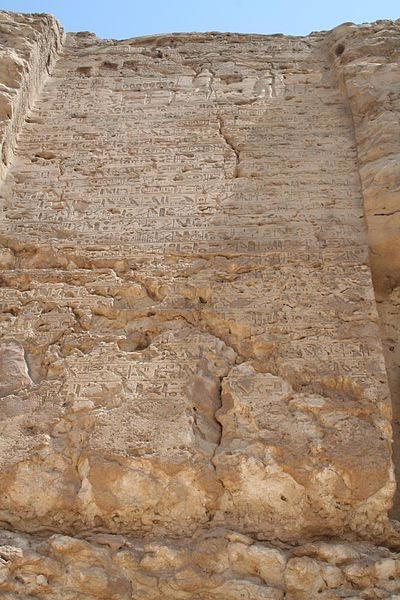 Detail, Boundary stela U in Tell el-Amarna